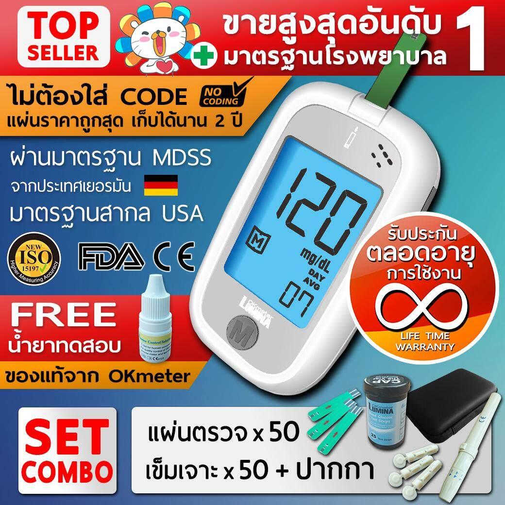 Lumina Ok Meter Set Combo เครื่องตรวจน้ำตาล เครื่องวัดน้ำตาล เครื่องตรวจเบาหวาน Blood Glucose Meter By Wannakarn Medical.