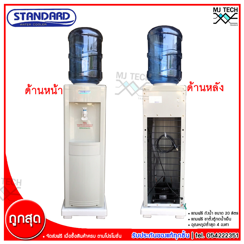 Standard ตู้น้ำเย็น ตู้กดน้ำ ตู้กดน้ำดื่มเย็น รุ่น Abs-Co360 (ส่งฟรีทั่วไทย).
