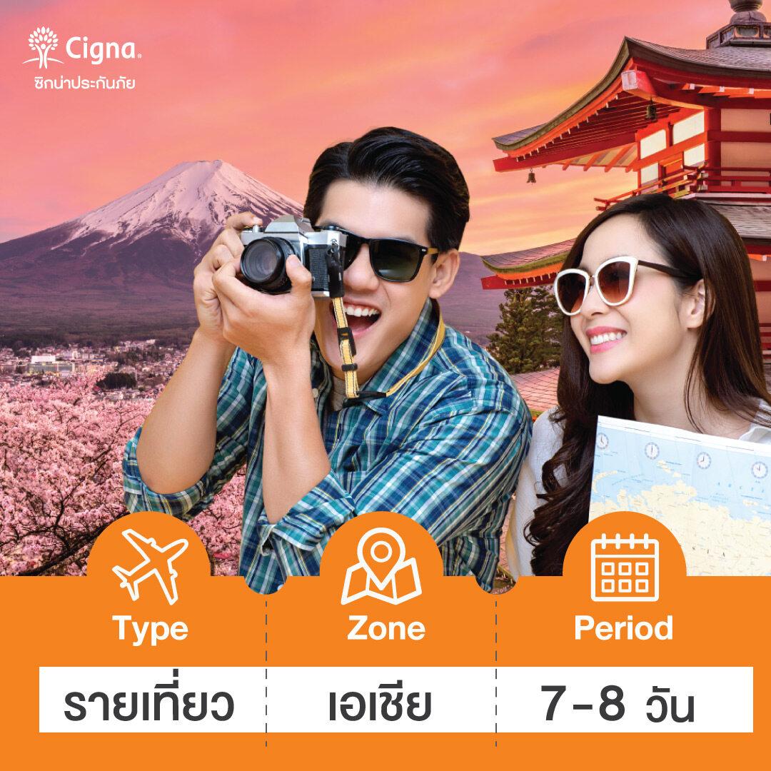ประกันเดินทางรายเที่ยว แผน Exclusive Asia (7-8 วัน)