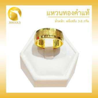 JRKGOLD แหวนทอง 96.5% 1สลึง เกลี้ยงพ่นทราย (ทองแท้ ขายคืนได้ จำนำได้)-