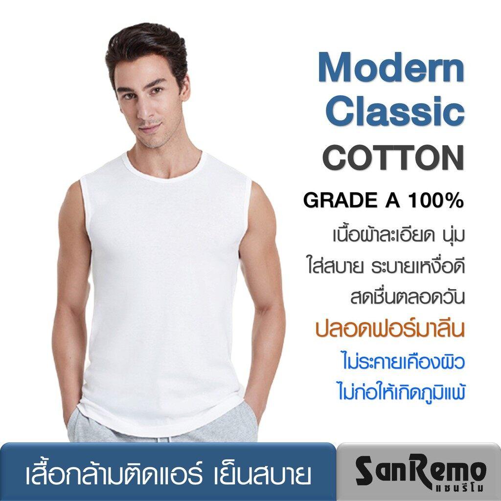 Sanremo (1 ตัว) เสื้อกล้ามชาย แซนรีโม แขนกุด บ่าใหญ่ นุ่ม เนื้อละเอียด ระบายเหงื่อดี สวมใส่สบาย สีขาว Nis-Sct4-Wh