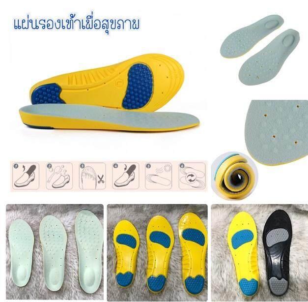 แผ่นรองเท้าเพื่อสุขภาพ ช่วยรองรับแรงกระแทก By Shopploen.