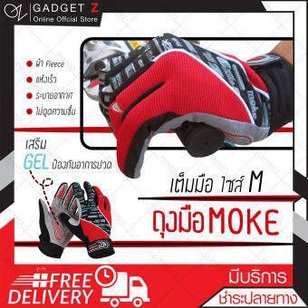 GadgetZ  ถุงมือจักรยาน MOKE เต็มมือ size M ถงมือขับมอเตอร์ไซต์ ถุงมือปั่นจักรยาน