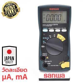 Sanwa ดิจิตอล มัลติมิเตอร์ รุ่น CD770-