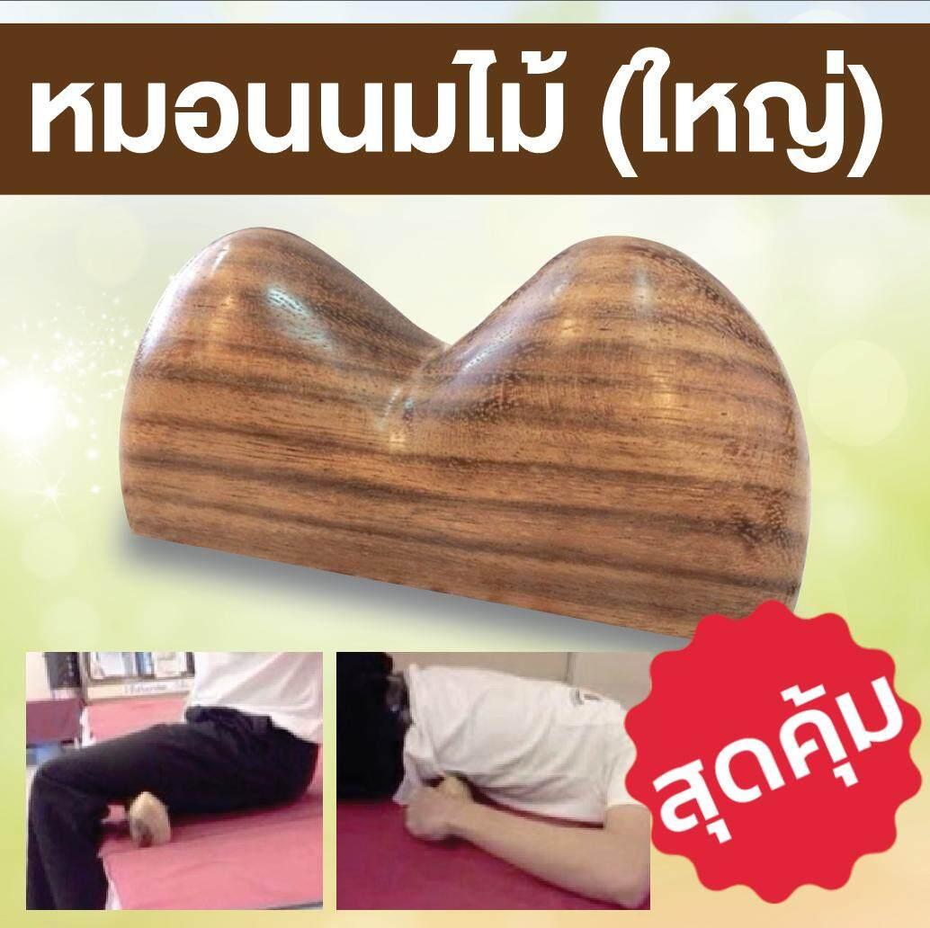 หมอนนมไม้(ใหญ่) ทำจากไม้มะค่า กดจุดหลัง เท้า ไม้กดจุดนมนาง แก้ บรรเทาอาการปวดเมื่อย ตามจุดต่างๆ 1 ชิ้น.