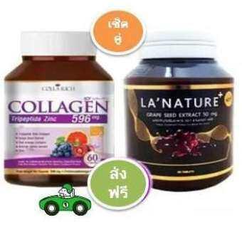 เซ็ตคู่ Lanature Grape Seed ลาเนเจอร์ สารสกัดจากเมล็ดองุ่น บรรจุ 30 เม็ด + colla rich collagen คอลลาริช แพ้คเกจใหม่ บรรจุ 60 เม็ด (อย่างละ 1 กระปุก)-