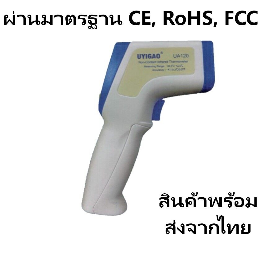 UA120 ปืนวัดไข้อินฟาเรด medical gradeมีใบรับรอง CE,FCC,RoHS