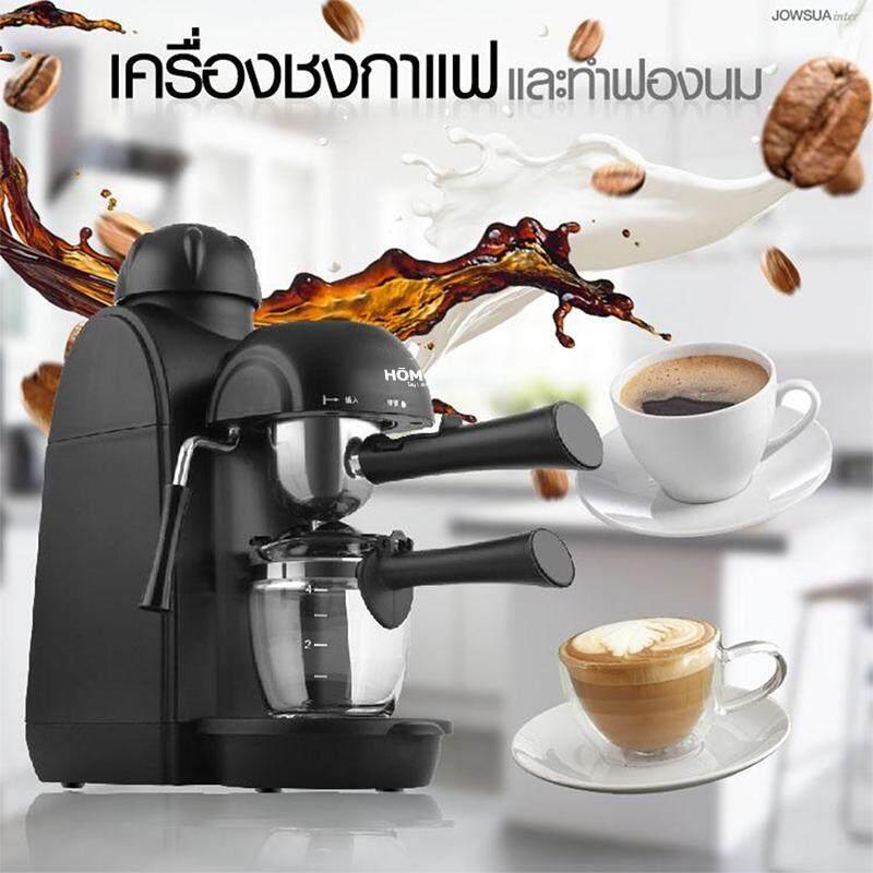 HOMU เครื่องชงกาแฟสดพร้อมทำฟองนมในเครื่องเดียวThe Coffee Maker