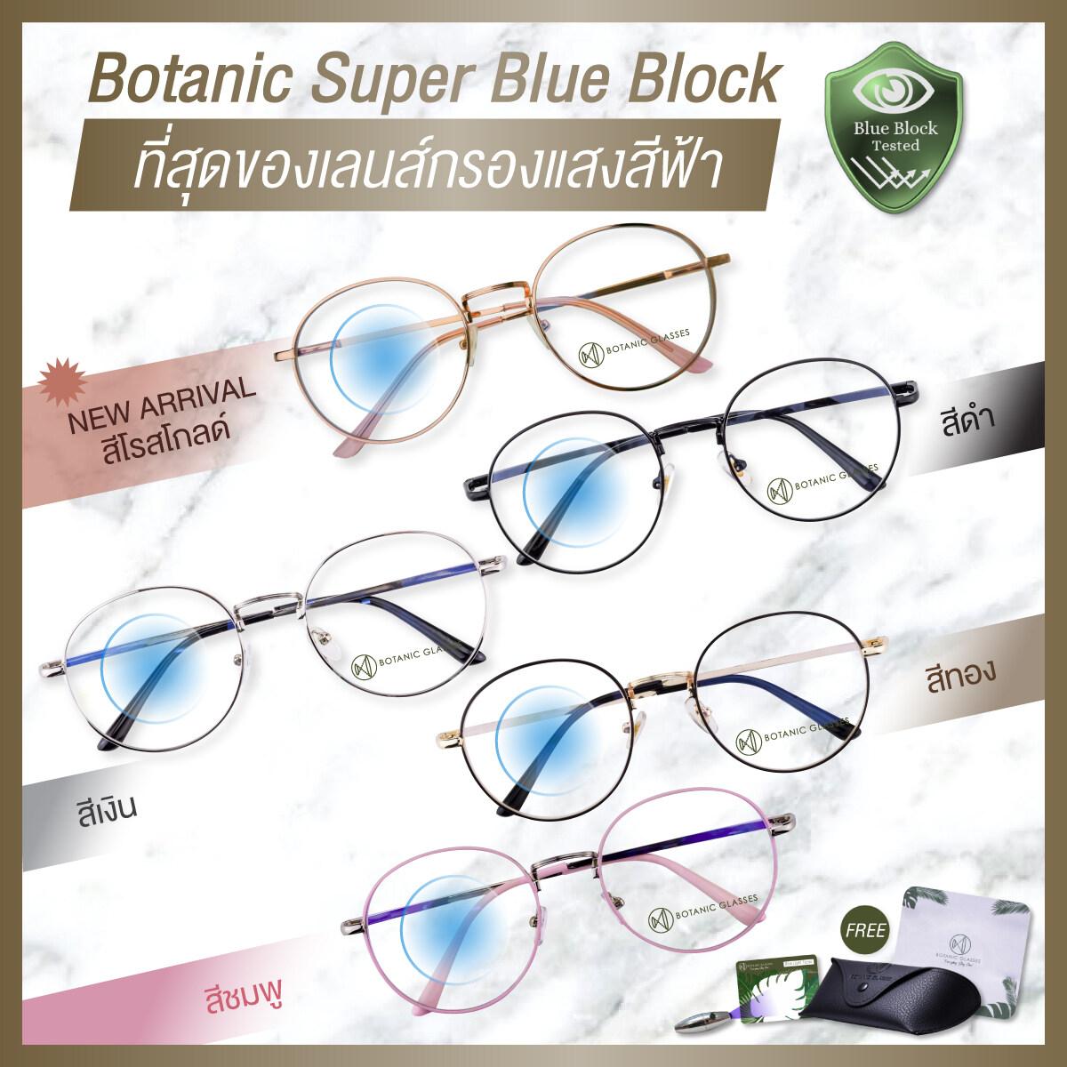 แว่นกรองแสงสีฟ้า แว่นกรองแสงคอม Super Blue Block มี5สี แว่นตากรองแสง สีฟ้า สูงสุด95% กัน Uv 99% แว่นตา กรองแสง Botanic Glasses กรองแสงมือถือ ถนอมสายตา แสง สีฟ้า Blueblock All Edition.