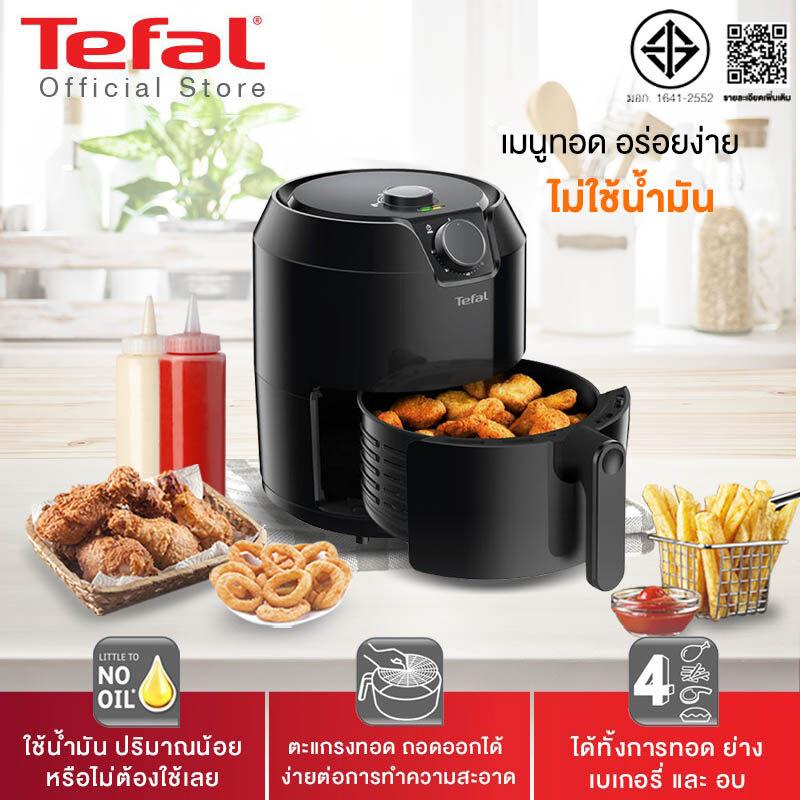 [เปรียบเทียบ] หม้อทอดไร้น้ำมัน Tefal ราคา + ซื้อรุ่นไหนดี