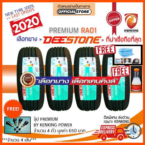รีวิว ยางขอบ15 Deestone 185/60 R15 PREMIUM TOURER RA01 ยางใหม่ปี 2020✨( 4 เส้น )ยางรถยนต์ขอบ15 FREE !! จุ๊ป PREMIUM BY KENKING POWER 650 บาท MADE IN JAPAN แท้ (ลิขสิทธิ์แท้รายเดียว)