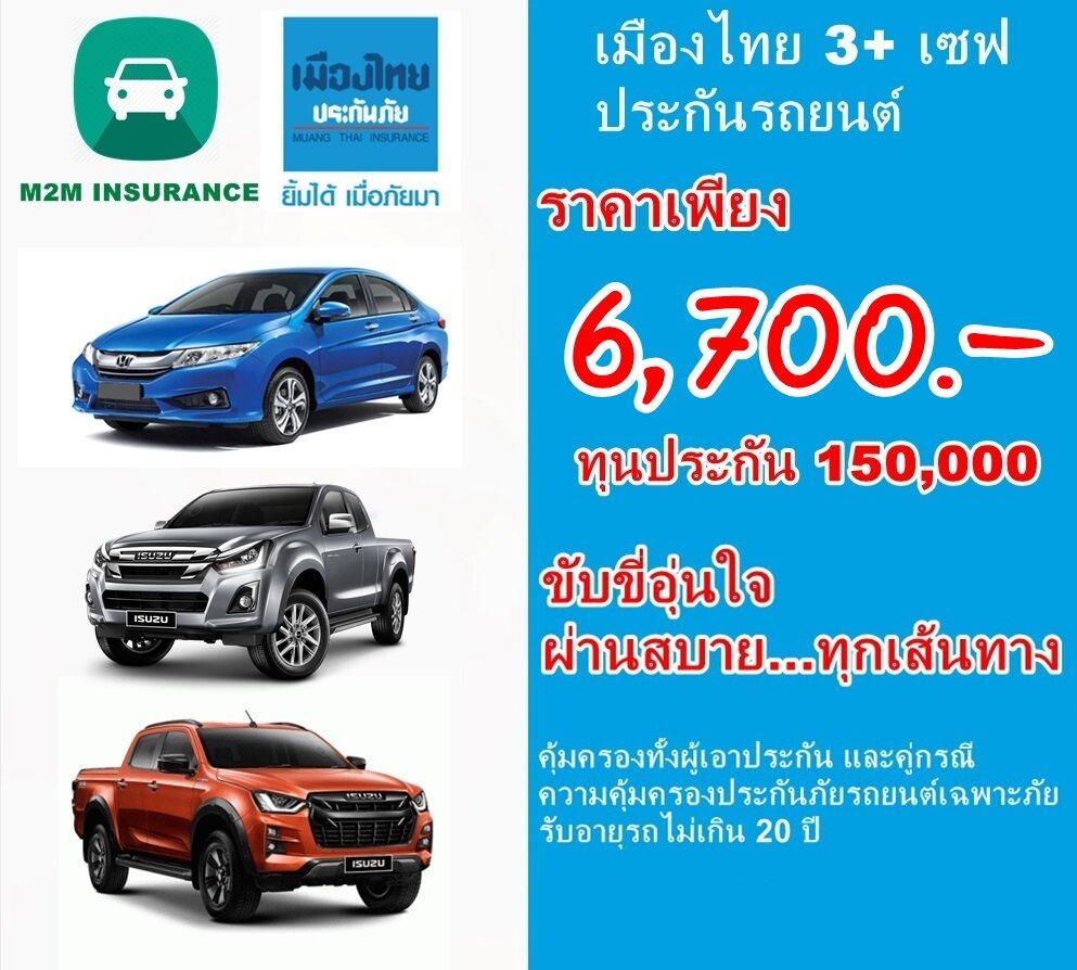 ประกันภัย ประกันภัยรถยนต์ เมืองไทยประเภท 3+ save (รถเก๋ง กระบะ) ทุนประกัน 150,000 เบี้ยถูก คุ้มครองจริงทันที 1 ปี