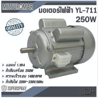 MITSUROMAR มอเตอร์ไฟฟ้า YL-711 250W ทองแดง