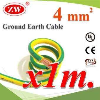 สายกราวน์ 4 sq.mm เขียวเหลือง สำหรับงานโซลาร์ ตู้คอนโทรล ทนต่อรังสี UV รุ่น Ground-4mm