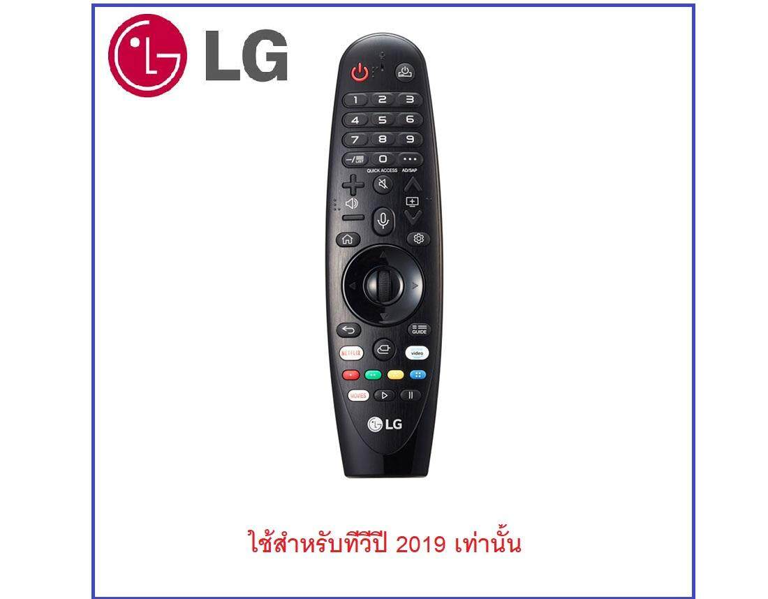 รีโมทเมจิกแอลจี ปี2019 รุ่น An-Mr19ba **กรุณาเช็ครุ่นทีวีให้ดี สินค้าซื้อแล้วไม่รับคืนทุกกรณี**.
