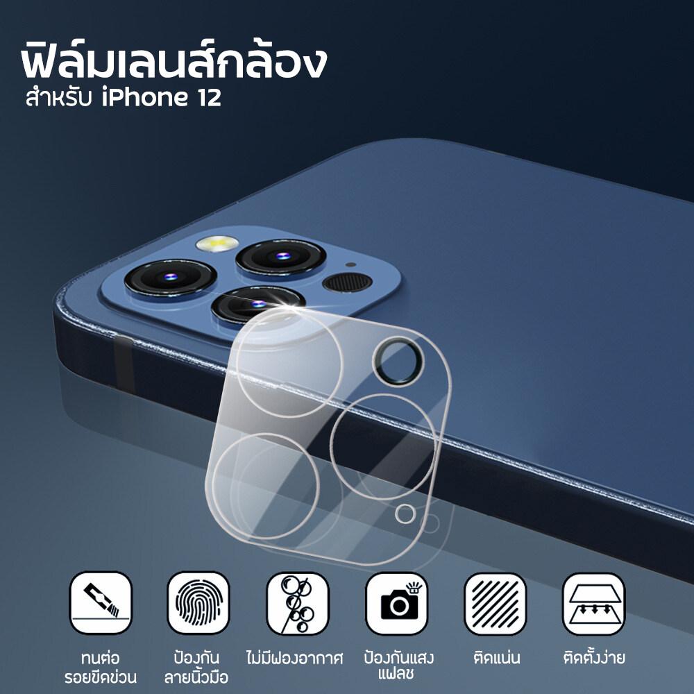 เลนส์กล้อง Iphone12 ฟิล์มเลนส์กล้องไอโฟน12 ฟิล์มกล้องไอโฟน12 เลนส์กล้อง Iphone 12 Full Camera Lens ฟิล์มเลนส์กล้อง Iphone 12 / 12 Mini / 12pro /12promax.