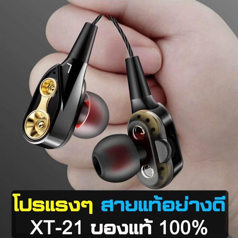 ** จัดส่งฟรี **xt-21 Wireless Bluetooth Earphone ไร้สายชุดหูฟังบลูทูธ 4.2 กลางแจ้งหูฟังออกกำลังสเตอริโอชุดหูฟัง Bluetooth Wireless Headset หูฟังบลูทูธแบบไร้สาย หูฟังกันน้ำ หูฟังกันเหงื่อ By Panda Mall.
