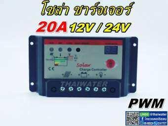 โซล่าชาร์จเจอร์ ( Solar charger ) 20A 12V/24V PWM รุ่น 2024