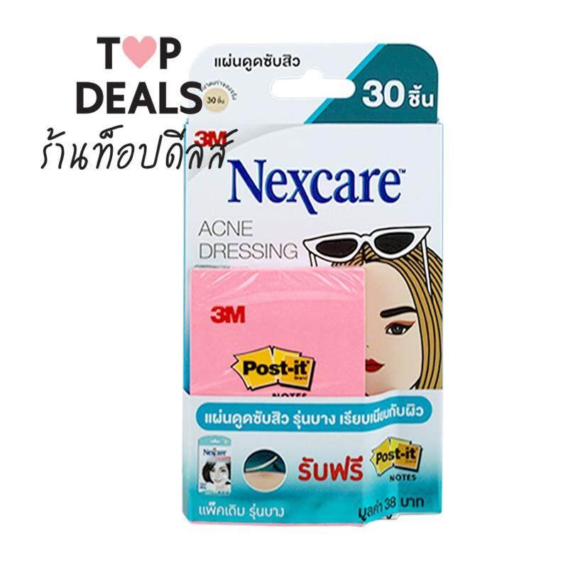 3m Nexcare Acne Dressing 3เอ็ม เน็กซ์แคร์ แผ่นซับสิว รุ่นบาง 30 ชิ้น (1 กล่อง).