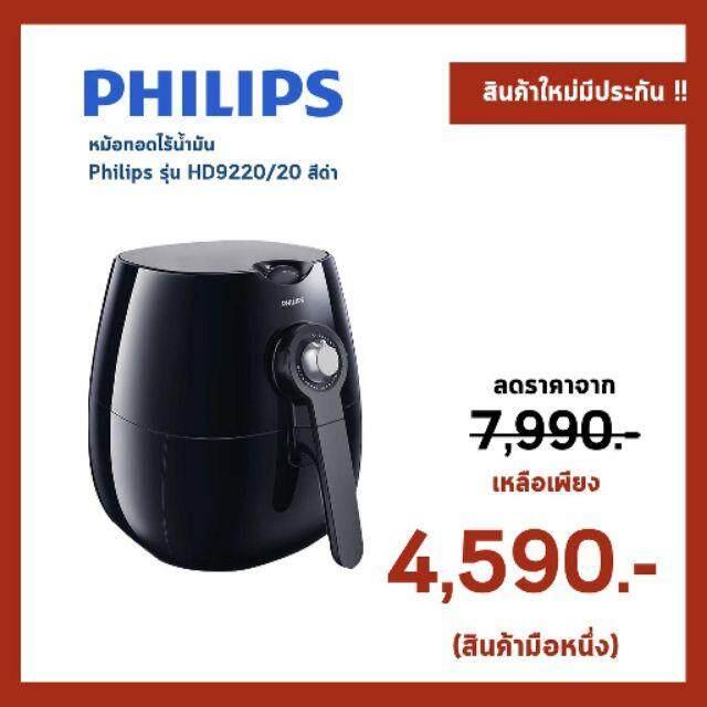 หม้อทอดไร้น้ำมัน Philips Air Fryer Hd9220 By Bmarket.