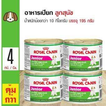 Royal Canin Junior อาหารเปียก เนื้ออาหารละเอียด สำหรับลูกสุนัขอายุต่ำกว่า 10 เดือน (195 กรัม/กระป๋อง) x 4 กระป๋อง-