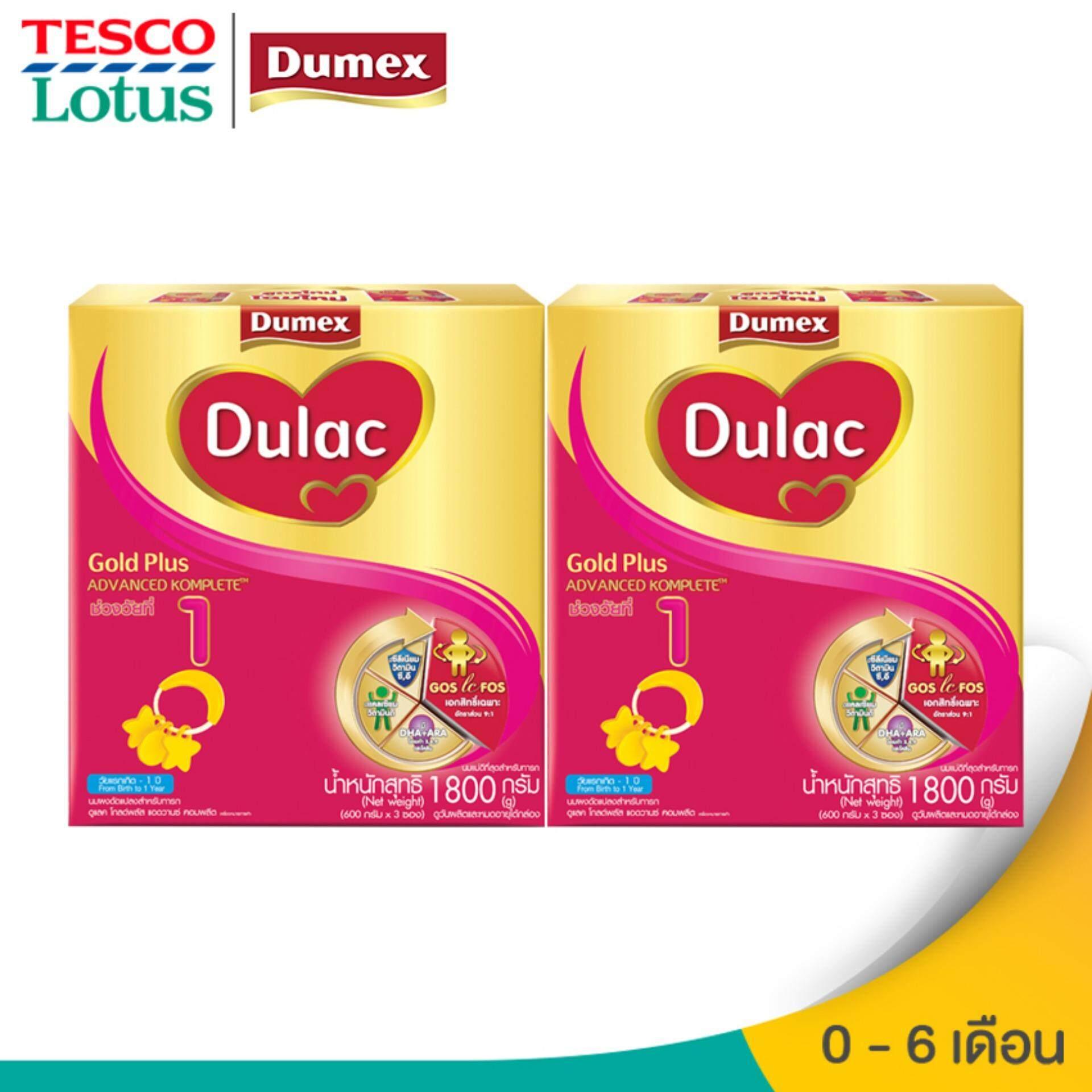 ต้องการซื้อ  DUMEX ดูเม็กซ์ นมผงสำหรับเด็ก ช่วงวัยที่ 1 โกลด์พลัส 1800 กรัม (แพ็ค 2 กล่อง)   รีวิวสินค้า ของแท้