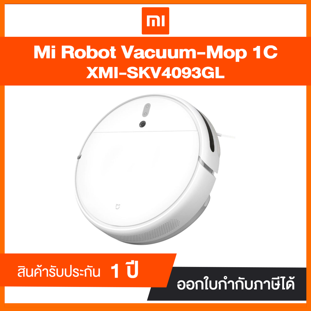 เครื่องดูดฝุ่นหุ่นยนต์ Mi Robot Vacuum-Mop 1C รับประกันศูนย์ไทย 1 ปี