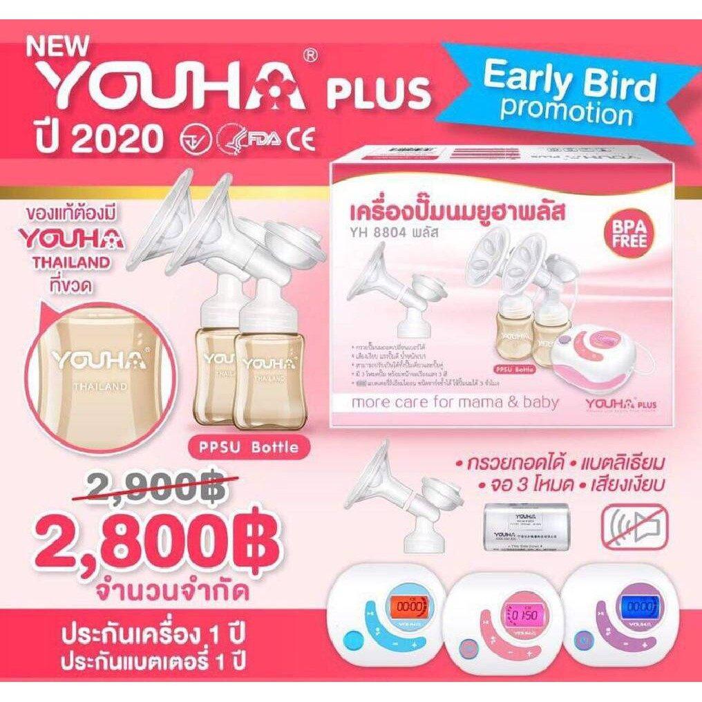 เครื่องปั้มนม New Youha Plus 2020.