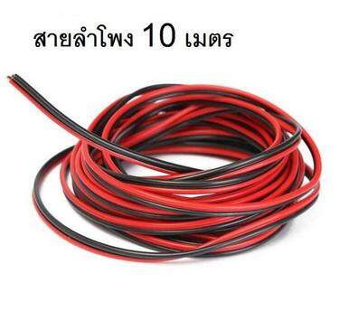 สายลำโพง ทองแดงแท้ 2x0.5 10 เมตร (สีดำ/แดง).