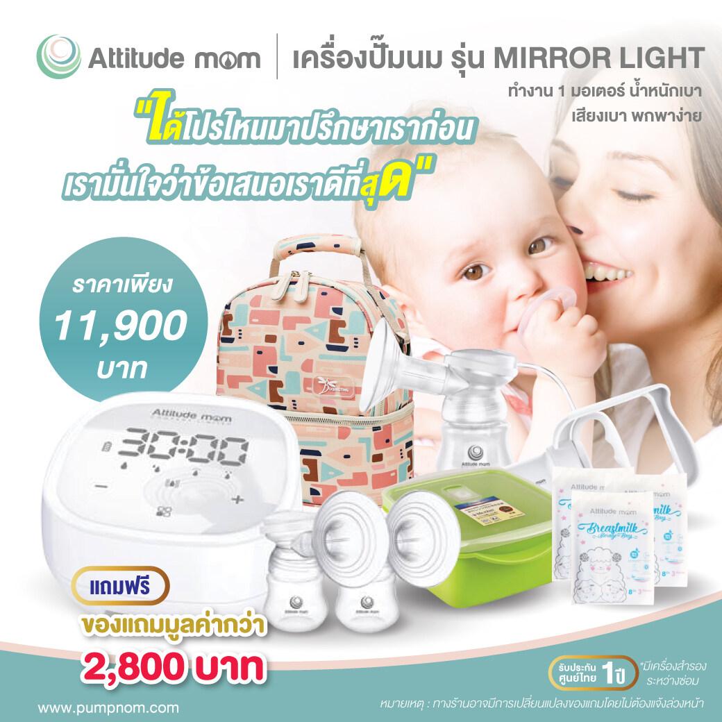 รีวิว (ผ่อน 0% สูงสุด 10 เดือน) Attitude Mom เครื่องปั๊มนม รุ่น Mirror Light 1 มอเตอร์ (รับประกันศูนย์ไทย 1 ปี)