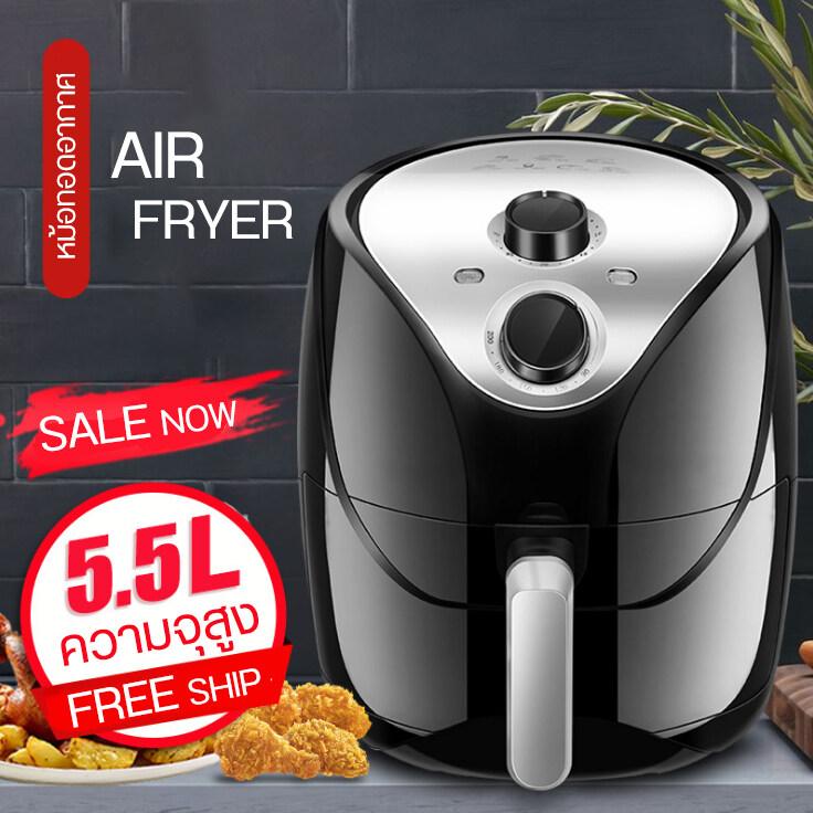 5.5l หม้อทอดไร้มัน หม้อทอดไร้น้ำมัน  มัลติฟังก์ชั่นชนิดใช้ในครัวเรือน ความจุขนาดใหญ่ Air Fryer 1500w.