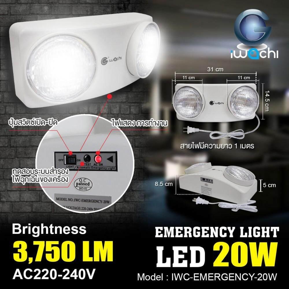 ไฟฉุกเฉิน LED เครื่องสำรองไฟบ้าน ไฟสำรอง ชุดไฟฉุกเฉิน LED ชุดสำรองไฟบ้าน EMERGENCY 20 W IWACHI-EMERGENCY-20W ติดเอง เมื่อไฟดับ (แพ็ค 1 ชุด)