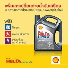 ขาย แพ็คเกจ น้ำมันเครื่องสังเคราะห์ เชลล์ เฮลิกส์ อัลตร้า เบนซิน 0W 40 4 ลิตร ฟรี ไส้กรอง ค่าแรงเปลี่ยนถ่าย และบริการตรวจเช็คสภาพรถ ถ เพชรบุรีตัดใหม่ Rrp 1 Shell ถูก