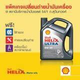 ราคา แพ็คเกจ น้ำมันเครื่องสังเคราะห์ เชลล์ เฮลิกส์ อัลตร้า เบนซิน 0W 40 4 ลิตร ฟรี ไส้กรอง ค่าแรงเปลี่ยนถ่าย และบริการตรวจเช็คสภาพรถ ถ สุวินทวงศ์ Rrp 5 Shell