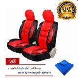 ซื้อ ชุด หุ้ม เบาะ รถยนต์ แบบ สวม ทับ เบาะ 1 คู่ แถมฟรี ผ้าไมโคร มูลค่า 199 บาท สีแดง กดเลือกรุ่นรถได้แล้ว ที่รูปภาพด้านล่าง ถูก ปทุมธานี