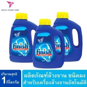 Finish ฟินิช ซื้อ 2 แถม 1 ผลิตภัณฑ์ล้างจาน ชนิดผง พาวเดอร์ สำหรับเครื่องล้างจานอัตโนมัติขนาด 1 กก.