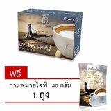 ขาย กาแฟ มายไลฟ์ คอฟฟี่ ซื้อ 1 กล่อง 240 G ฟรี 1 ถุง 140G น้ำตาล0 ควบคุมน้ำหนัก เผาผลาญไขมัน ถูก