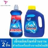 ราคา Finish ฟินิช ผลิตภัณฑ์ล้างจานชนิดผง พาวเดอร์ สำหรับเครื่องล้างจานอัตโนมัติ 1 กิโลกรัม ฟรี ผลิตภัณฑ์เพิ่มประสิทธิภาพในการล้างจาน รินซ์ เอด 500 มล 1ขวด ใน Thailand