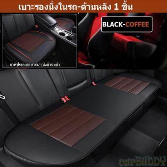 เบาะหนังรองนั่งในรถแบบสวมทับเบาะรถ-เบาะหลัง 1 ชิ้น สี BLACK-COFFEE