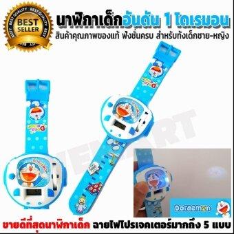 นาฬิากาเด็กอันดับ 1 โดเรมอน Doraemon Kids Watch Projecter ลิขสิทธิ์ของแท้ลายโดเรมอน ฉายไฟโปรเจคเตอร์ได้มากถึง 5 แบบ บอกวันที่ได้ สินค้าได้มาตรฐานมอก. เหมาะกับเด็กผู้ชายและเด็กผู้หญิง
