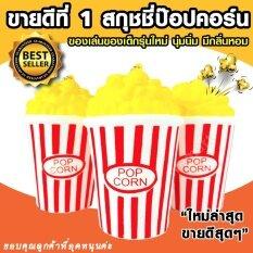 ซื้อ สกุชชี่ ป๊อปคอร์นสุดหวานกรอบ ขายดีอันดับ 1 ติดต่อกัน Squichy Popcorn ของเล่นเด็กสุดฮิต นุ่มนิ่ม มีกลิ่นหอม สีสันสดใสน่ารัก สามารถใช้บีบคลายเคลียด ขายดีสุดในหมู่เด็กผู้หญิง Wemart เป็นต้นฉบับ