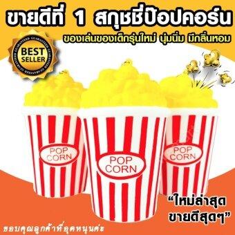 สกุชชี่ ป๊อปคอร์นสุดหวานกรอบ ขายดีอันดับ 1 ติดต่อกัน Squichy Popcorn ของเล่นเด็กสุดฮิต นุ่มนิ่ม มีกลิ่นหอม สีสันสดใสน่ารัก สามารถใช้บีบคลายเคลียด ขายดีสุดในหมู่เด็กผู้หญิง