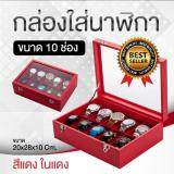 ขาย ซื้อ กล่องใส่นาฬิกา กล่องนาฬิกา กล่องเก็บนาฬิกา กล่องใส่นาฬิกาข้อมือ ขนาด 10 ช่อง สีแดง