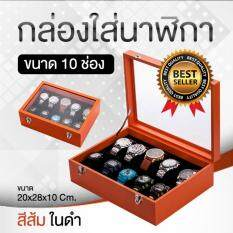 ขาย กล่องใส่นาฬิกา กล่องนาฬิกา กล่องเก็บนาฬิกา กล่องใส่นาฬิกาข้อมือ ขนาด 10 ช่อง สีส้ม Unbranded Generic เป็นต้นฉบับ