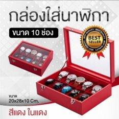 ซื้อ กล่องใส่นาฬิกา กล่องนาฬิกา กล่องเก็บนาฬิกา กล่องใส่นาฬิกาข้อมือ ขนาด 10 ช่อง สีแดง ออนไลน์ ถูก