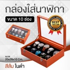 ขาย กล่องใส่นาฬิกา กล่องนาฬิกา กล่องเก็บนาฬิกา กล่องใส่นาฬิกาข้อมือ ขนาด 10 ช่อง สีส้ม ใน กรุงเทพมหานคร