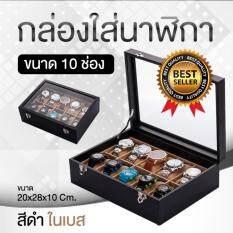 ซื้อ กล่องใส่นาฬิกา กล่องนาฬิกา กล่องเก็บนาฬิกา กล่องใส่นาฬิกาข้อมือ ขนาด 10 ช่อง สีดำในเบส Smartmall ออนไลน์