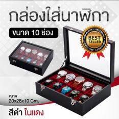 ขาย กล่องใส่นาฬิกา กล่องนาฬิกา กล่องเก็บนาฬิกา กล่องใส่นาฬิกาข้อมือ ขนาด 10 ช่อง สีดำ ช่องแดง Black ออนไลน์ ไทย