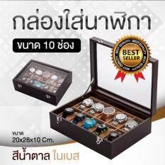 ซื้อ กล่องใส่นาฬิกา กล่องนาฬิกา กล่องเก็บนาฬิกา กล่องใส่นาฬิกาข้อมือ ขนาด 10 ช่อง สีน้ำตาล Brown