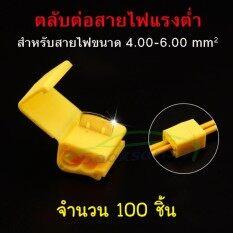 ซื้อ ตลับต่อสายไฟแรงต่ำ สีเหลือง 100 ชิ้น Sooksan14 ออนไลน์